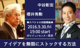 中谷彰宏×櫻井秀勲スペシャル対談「アイデアを無限にストックする方法」