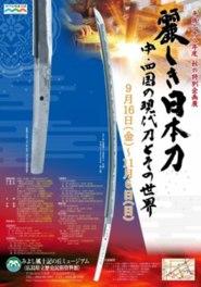 平成28年度秋の特別企画展 麗しき日本刀ー中・四国の現代刀とその世界ー