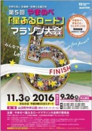 第5回やまのべ「星ふるロード」マラソン大会