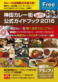 第6回 神田カレーグランプリ2016「神田カレー街食べ歩きスタンプラリー」