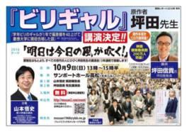 『ビリギャル』坪田先生講演会「明日は今日の風が吹く!」