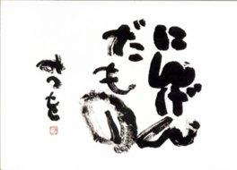 相田みつを美術館開館20周年記念 特別企画展「にんげんだもの・原点」
