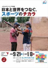 パネル展「JICAボランティア写真展-日本と世界をつなぐ、スポーツのチカラ-」