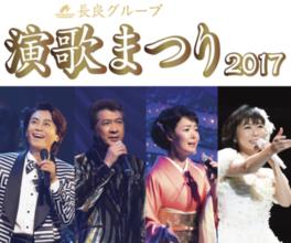 長良グループ 演歌まつり 2017