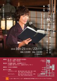 中井貴惠 小津安二郎映画を聞く「音語り 秋日和」