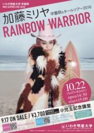 いわき明星大学学園祭「加藤ミリヤ 学園祭&ホールツアー2016 RAINBOW WARRIOR」