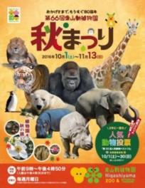 第66回東山動植物園秋まつり