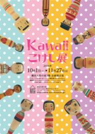 Kawaiiこけし展