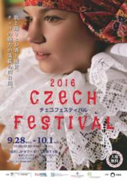 チェコフェスティバル2016