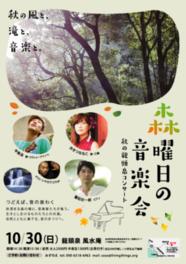 森曜日の音楽会~秋の龍頭泉コンサート