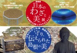 古代出雲歴史博物館 特別展「日本のわざと美」展-重要無形文化財とそれを支える人々-