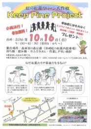 Keep pine project ~虹の松原クリーン大作戦~