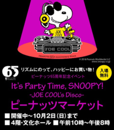 PEANUTS 65th Anniversary Event It's Party Time, SNOOPY! - JOE COOL's Disco -  ピーナッツマーケット