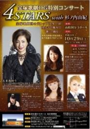 宝塚OGコンサート・4STARS with 杉ノ内由紀
