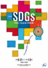 特別展「SDGsー未来につながる17の約束-」