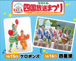2016四国放送まつり