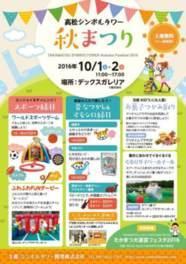 高松シンボルタワー秋祭り&たかまつ大道芸フェスタ2016