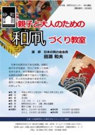 江東区砂町文化センター秋の講座 親子と大人のための和凧づくり教室