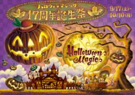 ハロウィンマジック~横浜ワールドポーターズ17周年誕生祭~