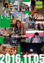 いといがわバル街Vol.3