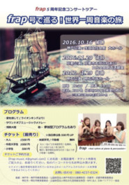 frap結成5周年記念コンサートツアー~frap号で巡る!世界一周音楽の旅~ 京都公演