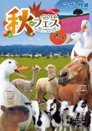 マザー牧場 秋フェス2016