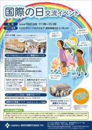 TIA国際の日 交流イベント
