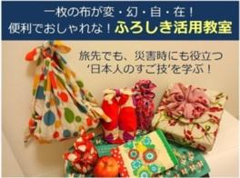 一枚の布が変幻自在! 便利でおしゃれなふろしき活用教室(11月)