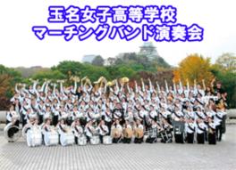 玉名女子高等学校 マーチングバンド演奏会