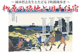 柳原の路地と旧千住宿 ~岡本哲志先生とたどる下町路地歩き~
