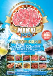 肉パ2016水都大阪