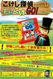 こけし探偵 season11 ~ポケこけGO!大ヒット編~
