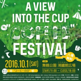 """A VIEW INTO THE CUP """"COFFEE"""" FESTIVAL"""