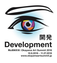 岡山芸術交流 2016