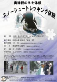 奥津軽の冬を体感 スノーシュートレッキング体験