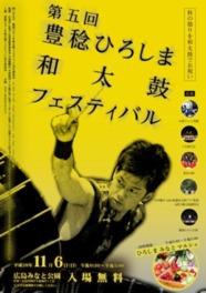 第5回豊稔ひろしま和太鼓フェスティバル