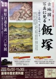 飯塚市歴史資料館 秋の企画展