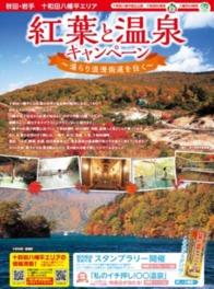 十和田八幡平 紅葉と温泉キャンペーン