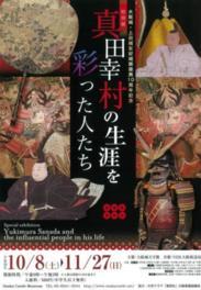 大阪城・上田城友好城郭提携10周年記念 特別展 真田幸村の生涯を彩った人たち