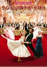 ウィンナー・ワルツ・オーケストラ ~宮殿祝賀コンサート~(横浜みなとみらいホール)
