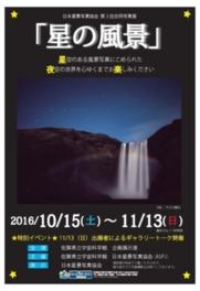 日本星景写真協会 第3回合同写真展「星の風景」