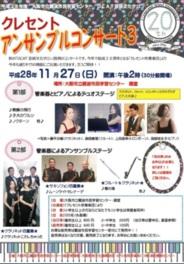 クレセント アンサンブルコンサート3