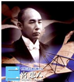 八幡浜郷土企画展~二宮忠八生誕150年記念~大空への挑戦 飛行機の発明と発展