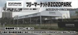 海浜幕張「フリーマーケット@ZOZOPARK」(10月)