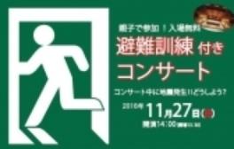 避難訓練付きコンサート~コンサート中に地震発生!!どうしよう?