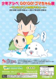 少年アシベ GO!GO!ゴマちゃん展 ~マンガとアニメの世界でキュー!~