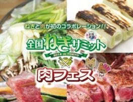 全国ねぎサミット 2016 in TOKYO × 肉フェス
