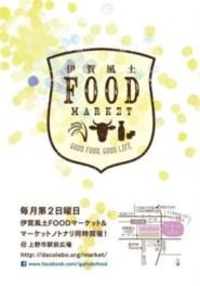 伊賀風土FOODマーケット(11月)
