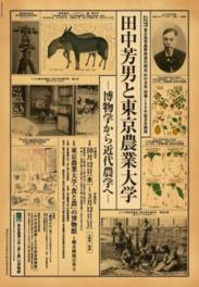 「田中芳男と東京農業大学」-博物学から近代農学へ-