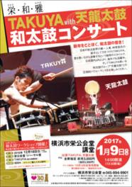 栄・和・雅 TAKUYA with 天龍太鼓 和太鼓コンサート